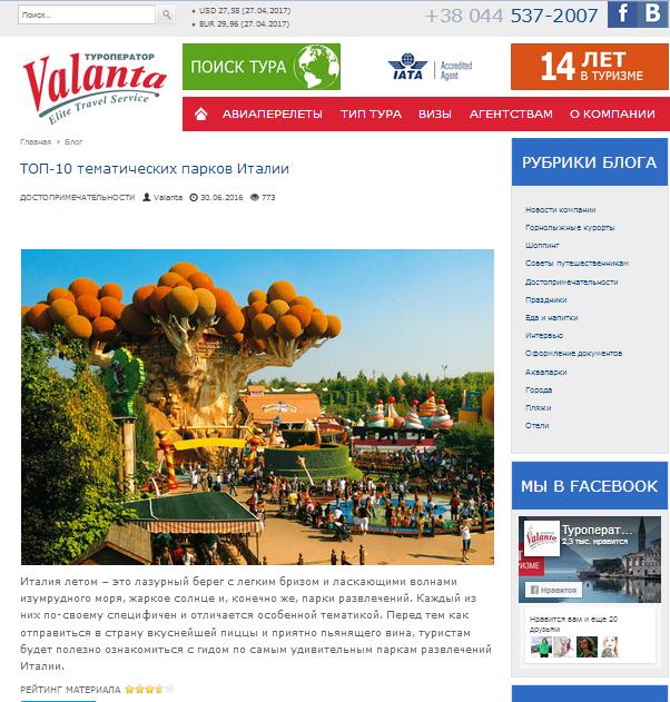 blog_валанта