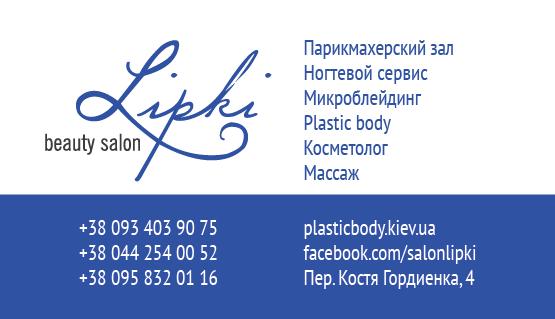lipki_vizitki-01