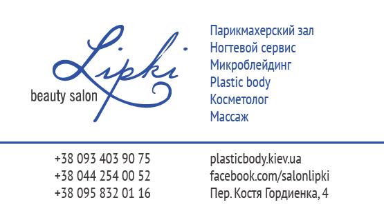 lipki_vizitki-03