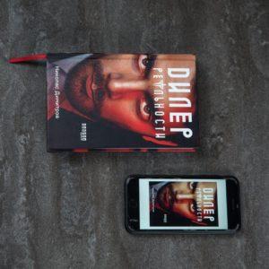 Книга и телефон